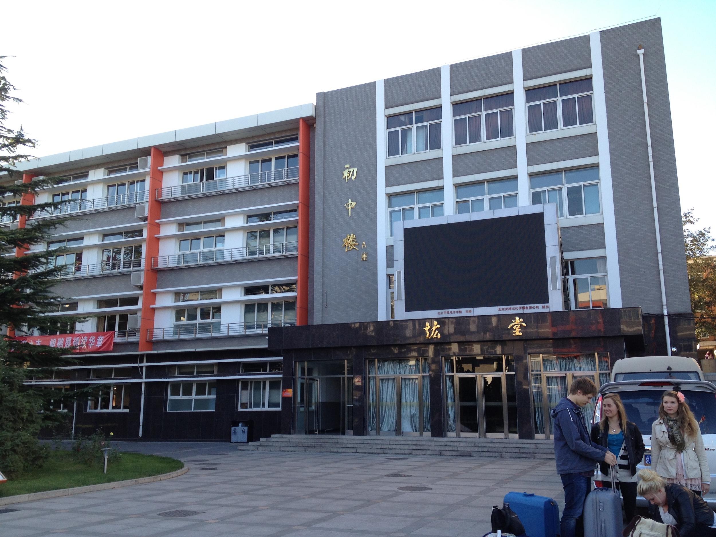 kiinalainen-lukio-peking